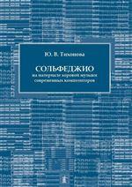 Сольфеджио на материале хоровой музыки современных композиторов