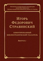 Игорь Федорович Стравинский: Аннотированный библиографический указатель. Вып.2