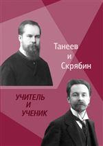 С.И.Танеев и А.Н.Скрябин. Учитель и Ученик