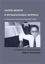 Антон Веберн о музыкальных формах. Учение о форме, представленное в анализах