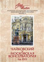 Alma Mater: альманах Ассоциации выпускников Московской консерватории. Вып.2
