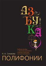 Азбука полифонии: Учебное пособие