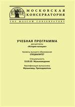 Рабочая программа дисциплины «История нотации»