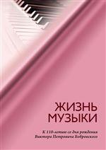 Жизнь музыки. Выпуск 2: К 110-летию со дня рождения Виктора Петровича Бобровского