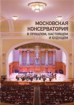 Московская консерватория в прошлом, настоящем и будущем