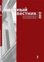 Научный вестник Московской консерватории №2 2012