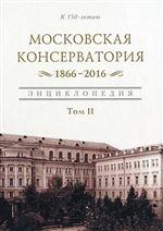 Московская консерватория 1866–2016: энциклопедия. Том II