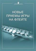 Новые приемы игры на флейте