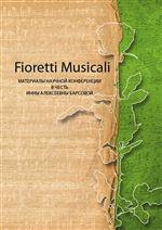 Fioretti musicali: Материалы научной конференции в честь Инны Алексеевны Барсовой
