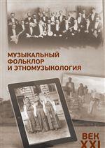 Музыкальный фольклор и этномузыкология : век XXI