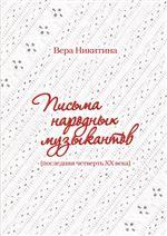 Письма народных музыкантов (последняя четверть ХХвека)