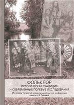 Фольклор: историческая традиция и современные полевые исследования