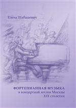 Фортепианная музыка в концертной жизни Москвы XIXстолетия