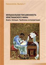 Музыкальная письменность христианского мира:Книги. Нотация. Проблемы интерпретации