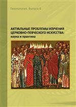 Актуальные проблемы изучения церковно-певческого искусства. (Гимнология. Вып. 6)