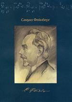 Самуил Евгеньевич Фейнберг (1890–1962). 120 лет со дня рождения