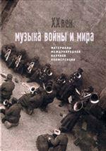 Двадцатый век. Музыка войны и мира
