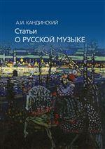 Статьи о русской музыке