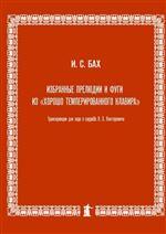 Избранные прелюдии и фуги из «ХТК»: Транскрипции для хора acappella Л.З.Конторовича
