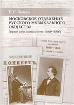 Московское отделение Русского музыкального общества. Первые годы деятельности