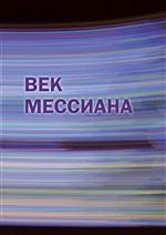 Век Мессиана: сборник статей