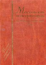 Московская консерватория: От истоков до наших дней. 1866-2003