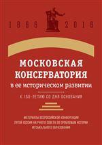 Московская консерватория в ее историческом развитии (к 150-летию со дня основания)
