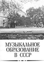 Музыкальное образование в СССР