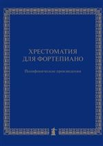 Хрестоматия для фортепиано: Полифонические произведения
