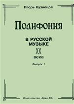 Полифония в русской музыке XX века. Выпуск 1: Учебное пособие