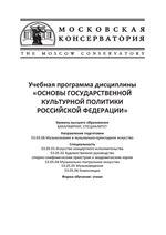 Учебная программа дисциплины «Основы государственной культурной политики Российской Федерации»