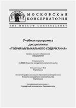 Учебная программа  дисциплины  «Теория музыкального содержания»