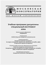 Учебная программа дисциплины специальный инструмент «Арфа»