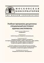 Учебная программа дисциплины специальный инструмент  «Ударные инструменты»