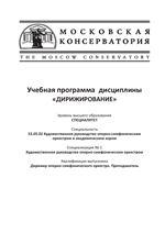 Учебная программа  дисциплины «Дирижирование»