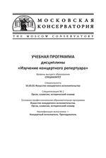 Учебная программа дисциплины «Изучение концертного репертуара»