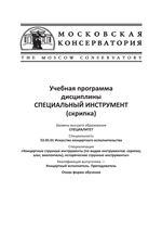 Учебная программа дисциплины «Специальный инструмент (скрипка)»