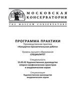 Программа практики «Концертно-просветительская работа»