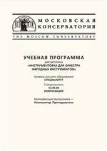 Учебная программа дисциплины «Инструментовка для оркестра народных инструментов»