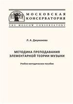 Методика преподавания элементарной теории музыки: Учебно-методическое пособие