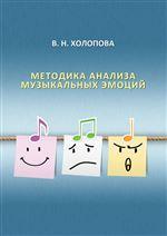 Методика анализа музыкальных эмоций: учебное пособие для музыкальных вузов