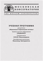 Учебная программа дисциплины «Музыкально-теоретические системы»