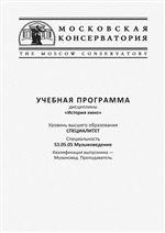Учебная программа дисциплины «История кино»