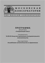 Программа дисциплины «Специальный класс». Ансамблевое исполнительство на фортепиано
