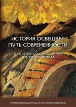 История освещает путь современности. К 100-летию со дня рождения В. В. Протопопова