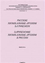 Русские музыкальные архивы за рубежом. Зарубежные музыкальные архивы в России. Вып. 6