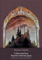 Себастьян Бах: Хоралы Святому Духу (Лейпцигская органная рукопись)