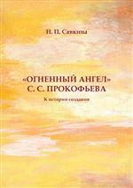 «Огненный Ангел» С. С. Прокофьева: К истории создания