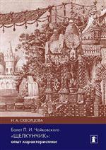Балет П. И. Чайковского «Щелкунчик»: опыт характеристики