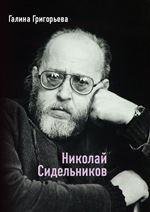 Николай Сидельников
